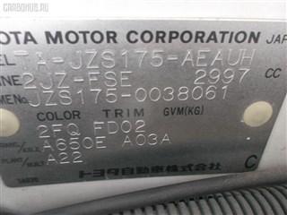Тяга реактивная Toyota Verossa Владивосток