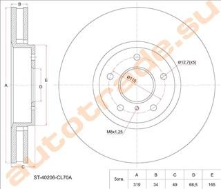 Тормозной диск Infiniti FX45 Новосибирск