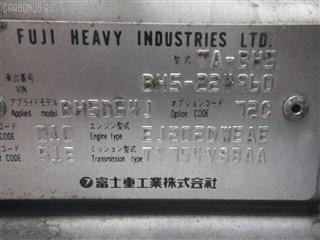 Карданный вал Subaru Legacy Wagon Уссурийск