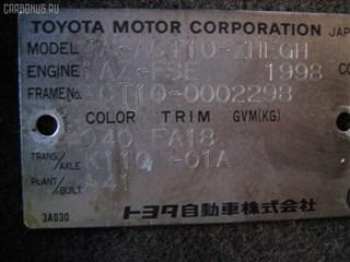 Стекло Toyota Opa Уссурийск