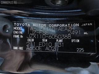 Рулевой карданчик Toyota Brevis Владивосток