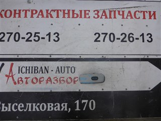 Блок упр. стеклоподьемниками Mazda Ford Escape Владивосток