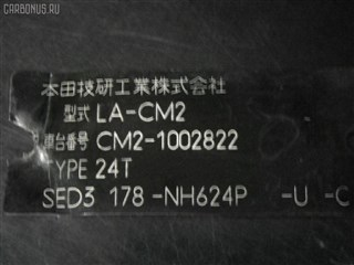Рычаг Honda Accord Aerodeck Уссурийск