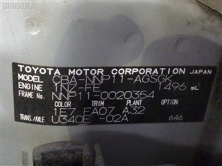Крышка бензобака Toyota Platz Владивосток