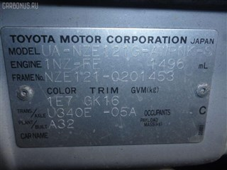 Жесткость бампера Toyota Corolla Runx Владивосток