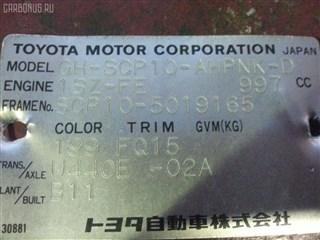 Балка под двс Toyota Platz Владивосток