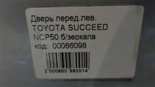 Дверь Toyota Succeed Новосибирск