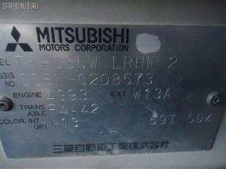 Блок abs Mitsubishi Lancer Cedia Wagon Новосибирск