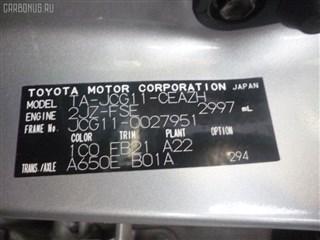 Глушитель Toyota Brevis Уссурийск
