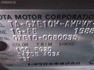 Подушка двигателя Toyota Altezza Gita Владивосток