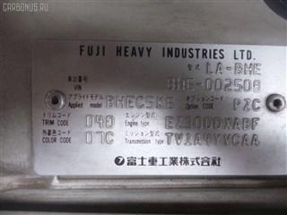 Рамка радиатора Subaru Legacy Lancaster Уссурийск