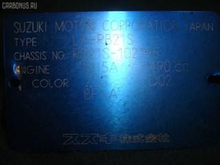 Трос переключения кпп Suzuki Aerio Wagon Владивосток