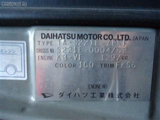 Тормозные колодки Daihatsu Atrai Владивосток