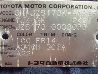 Дверь Toyota Crown Wagon Владивосток