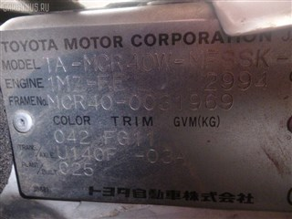 Расходомер воздушный Toyota Pronard Владивосток