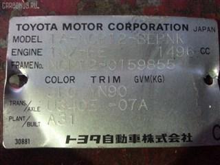 Зеркало Toyota Platz Владивосток
