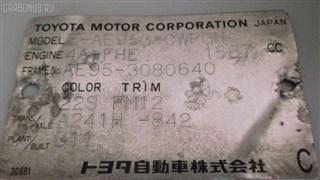 Тормозные колодки Toyota Corolla II Владивосток