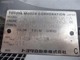 Тяга реактивная Toyota Kluger L Владивосток