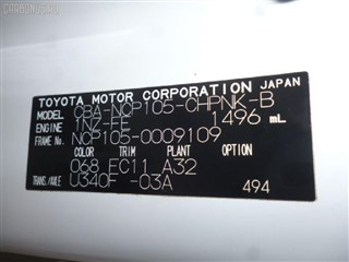 Крышка бензобака Toyota Crown Hybrid Владивосток