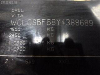 Рычаг Opel Vita Новосибирск