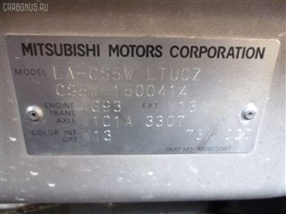 Трос переключения кпп Mitsubishi Lancer Cedia Wagon Новосибирск