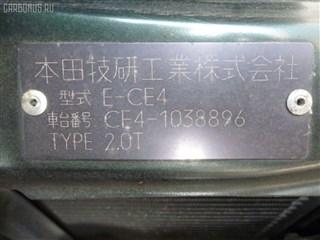 Ремень безопасности Honda Rafaga Новосибирск
