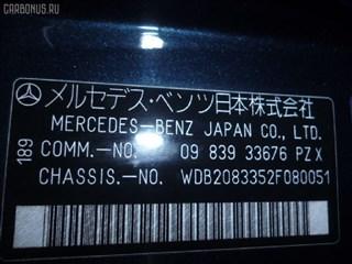 Тяга реактивная Mercedes-Benz E-Class Владивосток