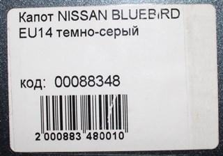 Капот Nissan Bluebird Новосибирск