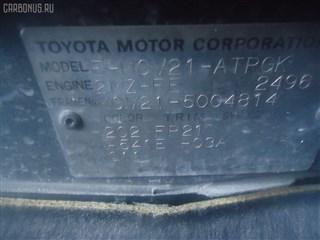 Тяга реактивная Toyota Scepter Владивосток