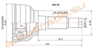 Шрус Mazda 323 Красноярск