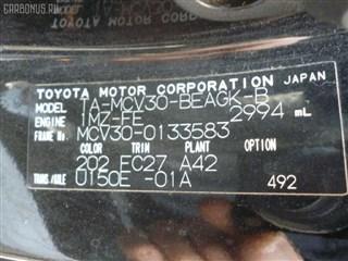Тяга реактивная Toyota Highlander Владивосток
