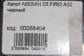 Капот Nissan Cefiro Новосибирск