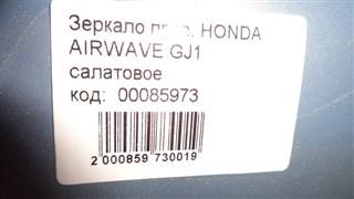 Зеркало Honda Airwave Новосибирск