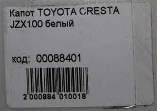 Капот Toyota Cresta Новосибирск