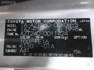 Датчик vvt-i Toyota Sai Владивосток