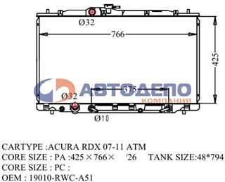 Радиатор основной Acura RDX Владивосток