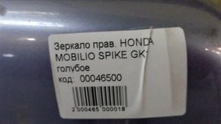 Зеркало Honda Mobilio Spike Новосибирск