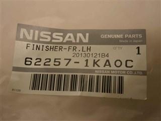 Заглушка бампера Nissan Juke Владивосток