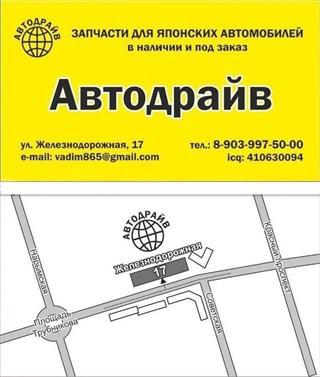 Фара Honda Ascot Новосибирск