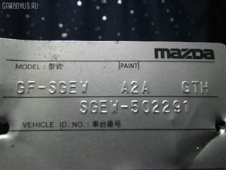 Воздухозаборник Mazda Bongo Friendee Уссурийск