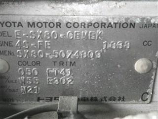Топливный насос Toyota Cynos Владивосток
