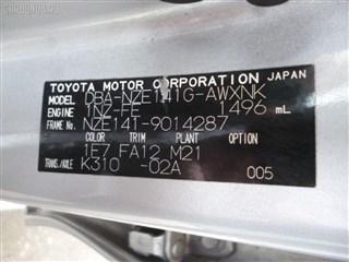 Держатель дворника Toyota Passo Sette Владивосток