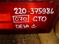 Стоп-сигнал для Mitsubishi Gto