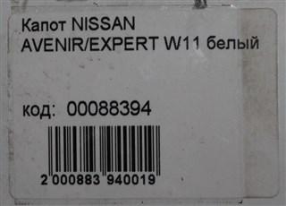 Капот Nissan Avenir Новосибирск