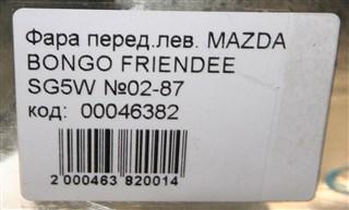 Фара Mazda Bongo Friendee Новосибирск