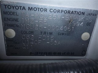 Рычаг Toyota Previa Владивосток