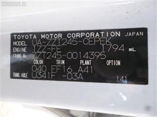 Патрубок воздушн.фильтра Toyota Corolla Runx Владивосток