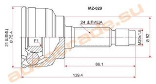 Шрус Mazda 323 Владивосток