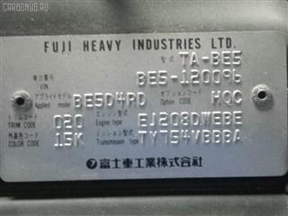 Ремень безопасности Subaru Legacy B4 Уссурийск