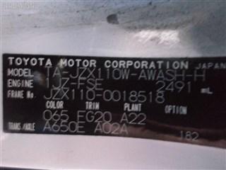Планка телевизора Toyota Verossa Владивосток